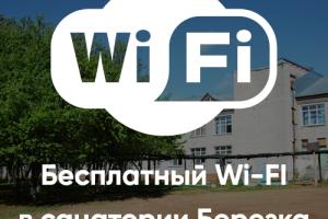 Бесплатный Wi-Fi в санатории Березка!